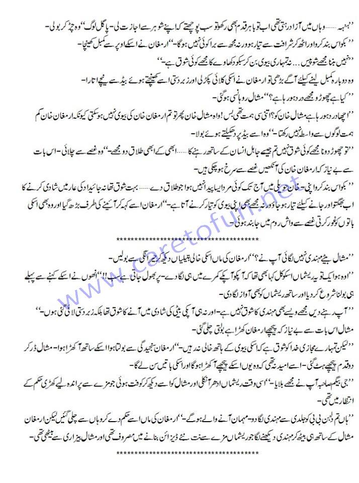 urdu romantic novel