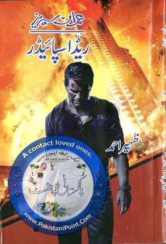 Red Spider Imran Series Part 1