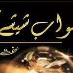 Khuwab Sheeshay Ka Episode 28