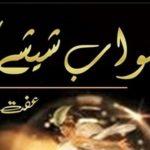Khwab Sheeshay Ka Episode 28