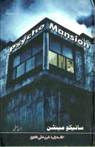 Psycho Mansion