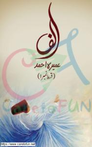alif novel umera ahmed episode 1