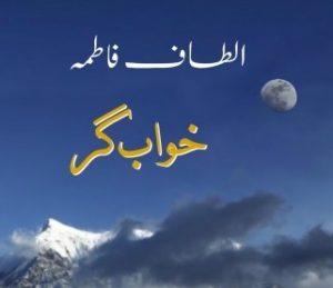 Khwab Gar By Altaf Fatima Complete Novel